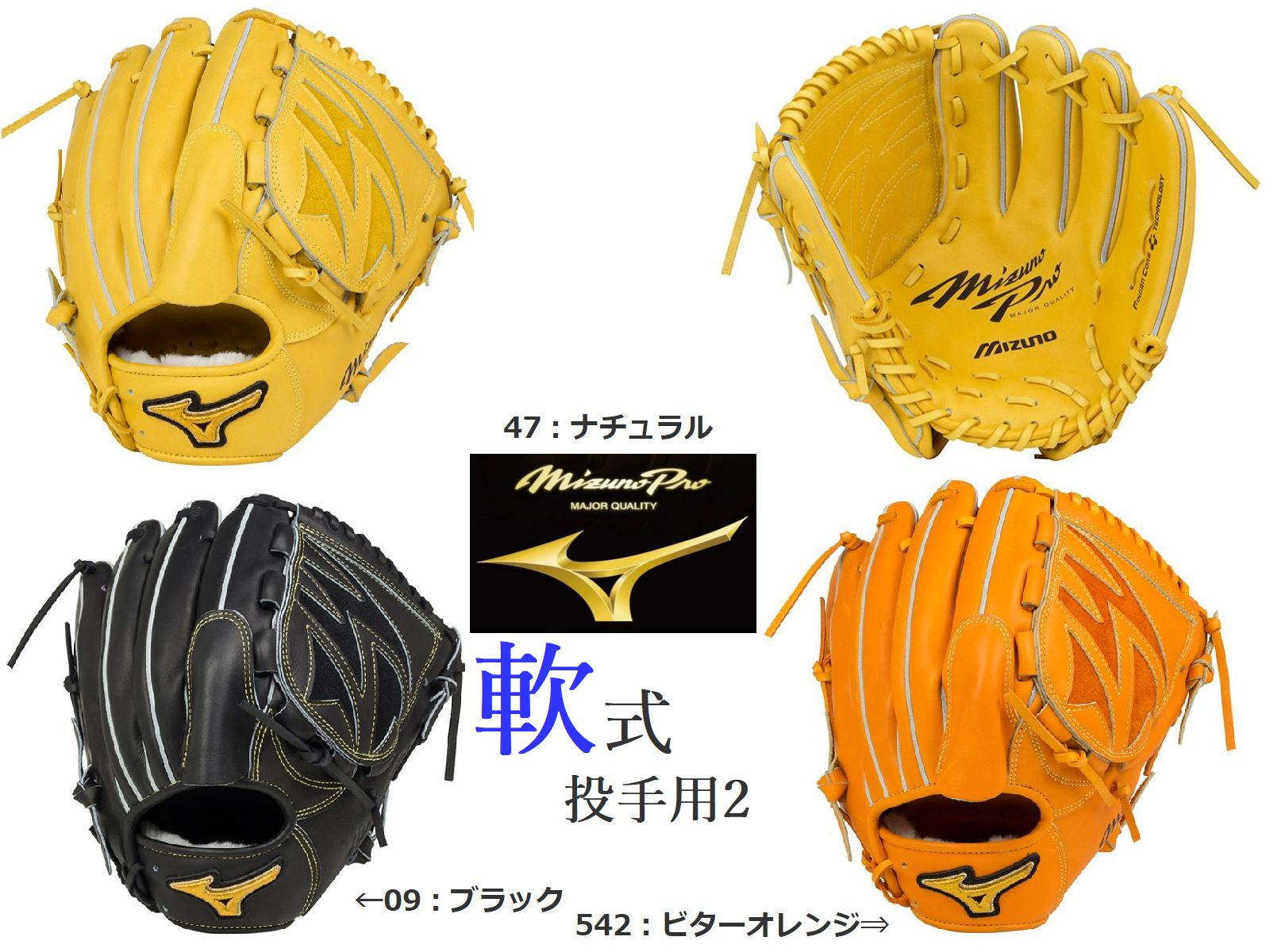 お取り寄せ品【Mizuno PRO=ミズノプロ】野球 一般 軟式用 グラブ グローブ<フィンガーコアテクノロジー【投手用2(タイト設計タイプ[ヨコ型タイプ]】(サイズ:10/カラーは3色/右投用)中学軟式野球 草野球 BASEBALL ベースボール GLOVE