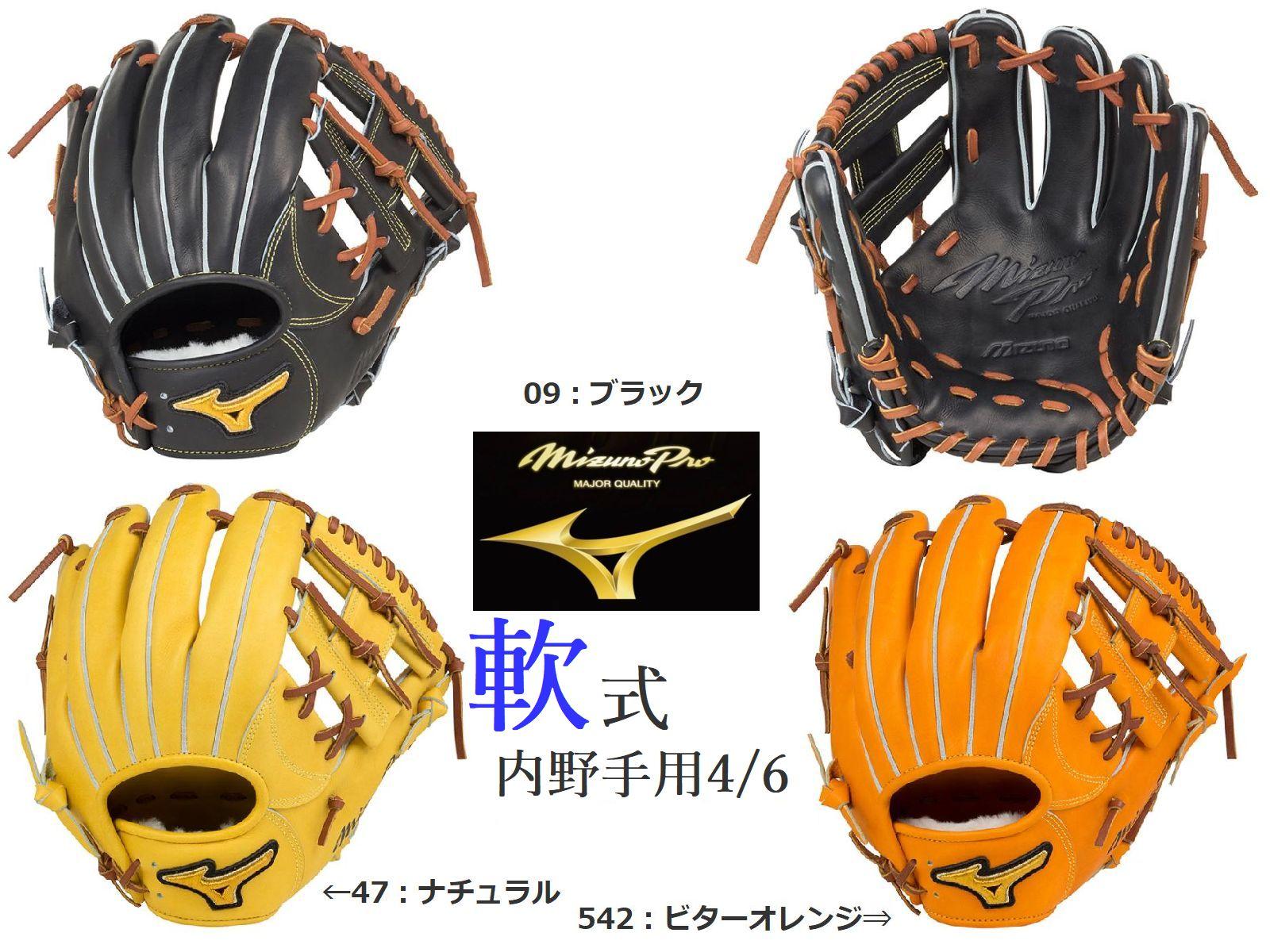 【Mizuno PRO=ミズノプロ】野球 一般 軟式用 グラブ グローブ<フィンガーコアテクノロジー【内野手用4 4/6(二塁手・遊撃手向/セカンド・ショート向) (タイト設計タイプ)】>[ポケット正面タイプ](サイズ:8)<ナチュラル/ビターオレンジ/ブラック>
