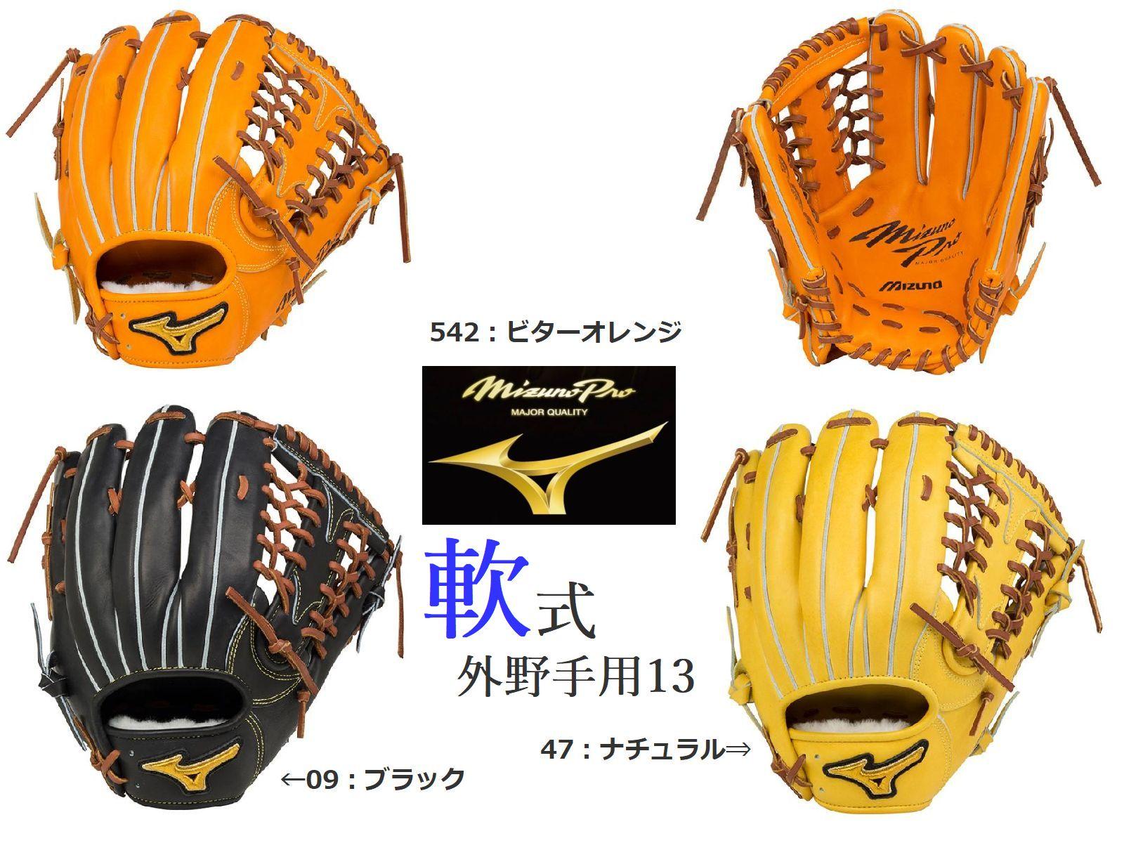 【Mizuno PRO=ミズノプロ】野球 一般 軟式用 グラブ グローブ<フィンガーコアテクノロジー【外野手用13(タイト設計タイプ】>(サイズ:13)<ナチュラル/ビターオレンジ/ブラック>(右投用/左投用)