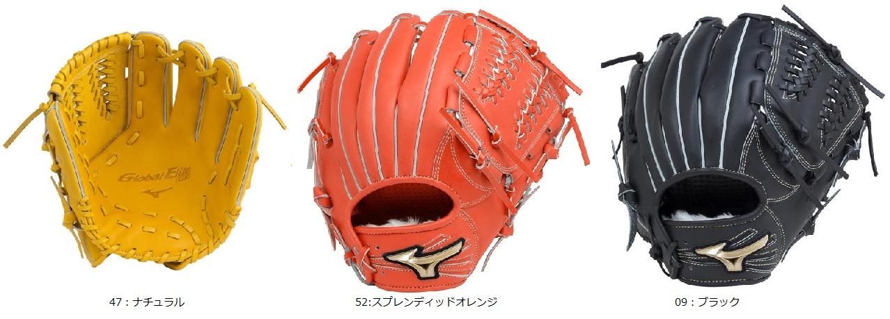 【Mizuno Global Elite~ミズノグローバルエリートRG】<Hselection02>野球 ソフトボール ジュニア(少年軟式)用 グラブ グローブ【オールラウンド用/Lサイズ(身長145-155cm/小学校4-6年生向けサイズ)】【カラー:3色展開】(右投用/左投用)