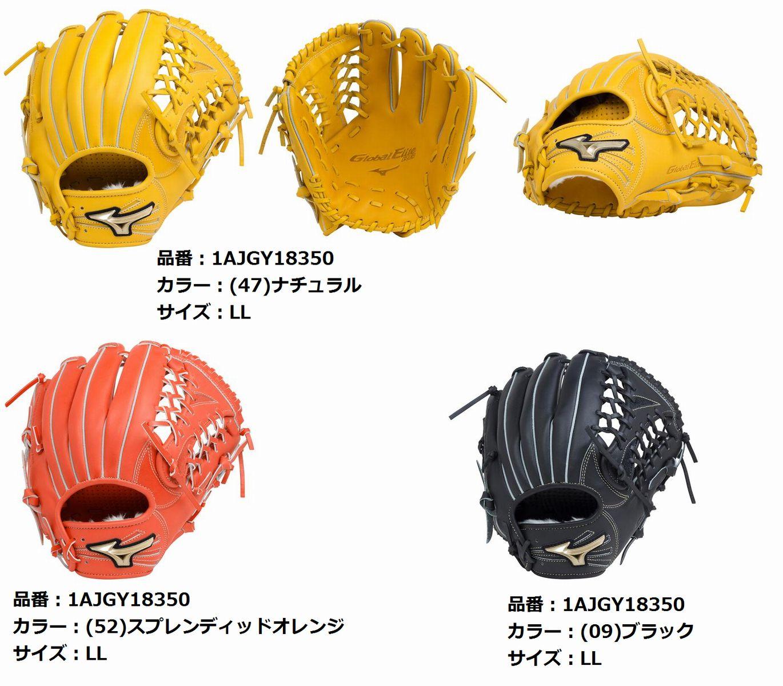 ★お取り寄せ品★【Mizuno Global Elite RG】<Hselection02>野球 ジュニア(少年軟式)用 グラブ グローブ【オールラウンド用/LLサイズ(身長155cm~/小学校5-6年生向けサイズ)】【カラー:3色展開】(右投用)