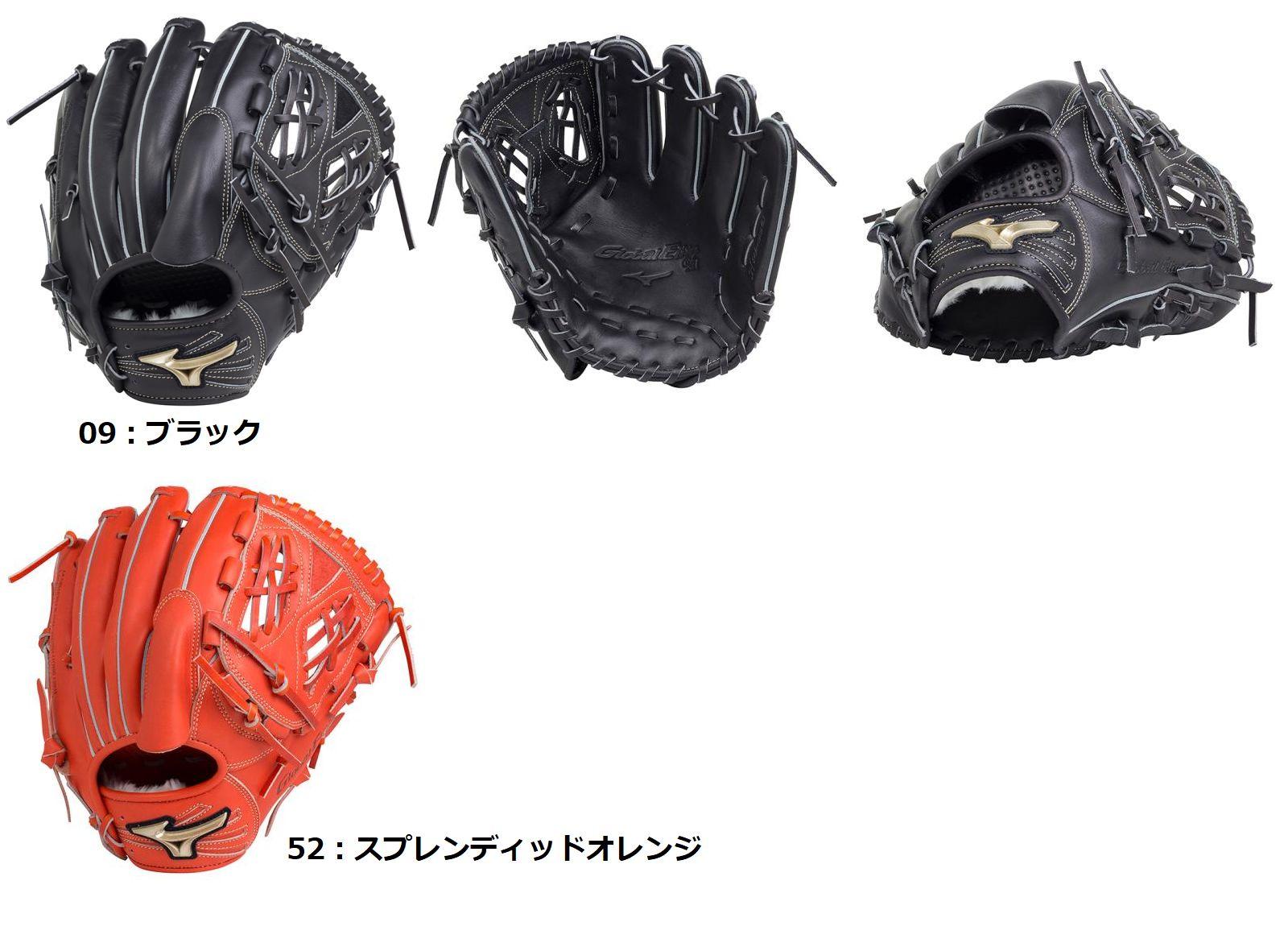 【Mizuno Global Elite=ミズノグローバルエリート】【Hselection02】野球 ソフトボール(1号・2号・3号) ゴールデンエイジ軟式用 グラブ グローブ【投手用/サイズGA10】(10~14歳向け)【カラー:2色展開】(右投用/左投用)
