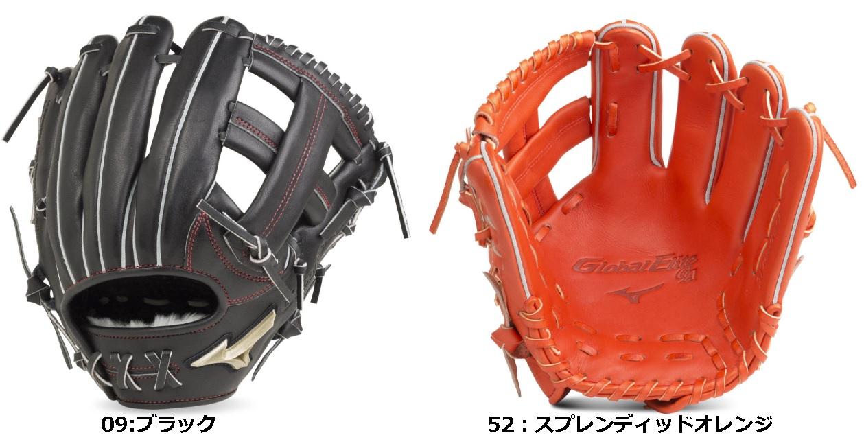 【Mizuno Global Elite=ミズノグローバルエリートGA】【Hselection02】野球 ソフトボール(1号・2号・3号) ゴールデンエイジ軟式用 グラブ グローブ【内野手用:サイズGA9】(10~14歳向け)【カラー:ブラック】(右投用のみ)