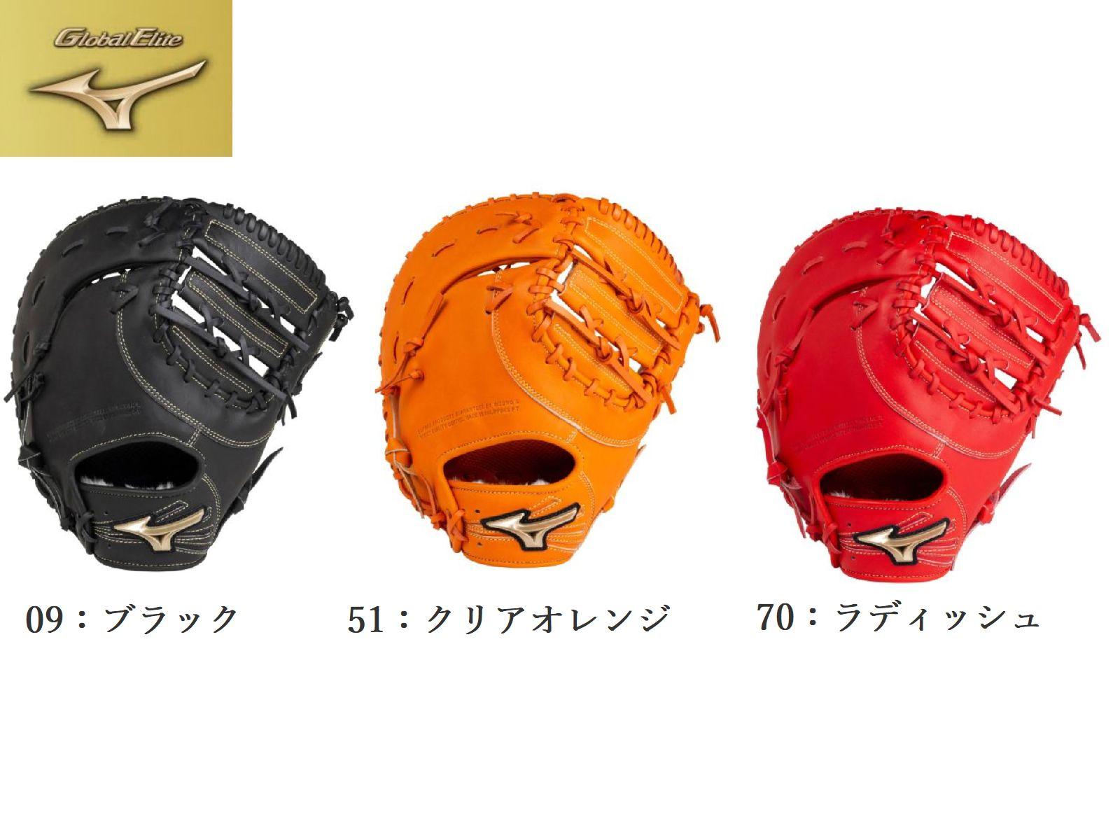 【Mizuno Global Elite=ミズノグローバルエリート】<RG H Selection02+>ジュニア軟式用 ジュニア用 ファーストミット 一塁手用ミット【TK型】【カラー:ブラック/クリアオレンジ/ラディッシュ】(右投用/左投用)
