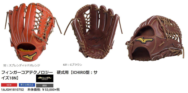 【Mizuno Pro~ミズノプロ】野球硬式用グラブ<フィンガーコアテクノロジー 硬式用【ICHIRO型:サイズ18N】>硬式外野手用グラブ/FOR HARD BALL<スプレンディッドオレンジ/右投用>