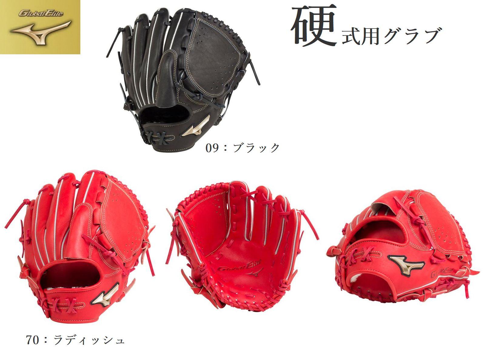 【Mizuno Global Elite=ミズノグローバルエリート】<Hselection00=Hセレクション00>野球 硬式用 グラブ グローブ(投手用:サイズ11)<右投用/左投用>[ラディッシュ/ブラック]BASEBALL GLOVES(HARD-BALL)