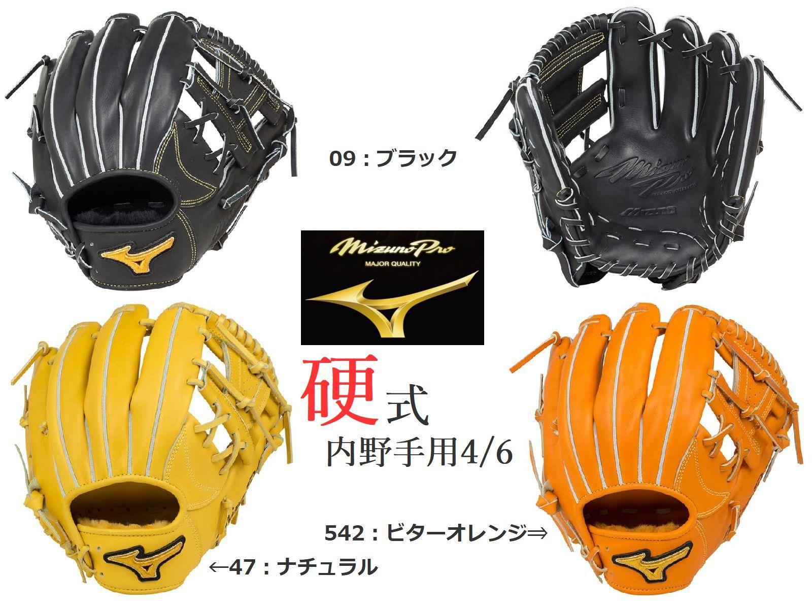 【Mizuno Pro=ミズノプロ】野球 一般 硬式用 グラブ グローブ<フィンガーコアテクノロジー【内野手用2 4/6(二塁手・遊撃手向)】【ジェネラルキップレザー】>[ポケット正面タイプ](サイズ:9)<ナチュラル/ビターオレンジ/ブラック>(右投用)