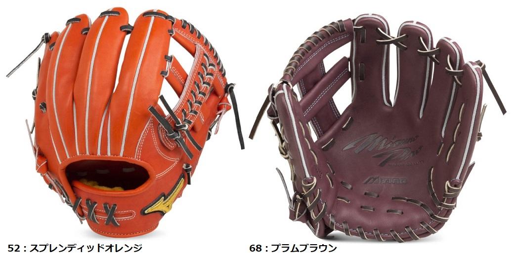 【Mizuno PRO=ミズノプロ】野球 一般 硬式用 グラブ グローブ<フィンガーコアテクノロジー>【内野手用】【クレストハイドスプリームエリート】(内野手AXI型:サイズ9)<スプレンディッドオレンジ/右投用>