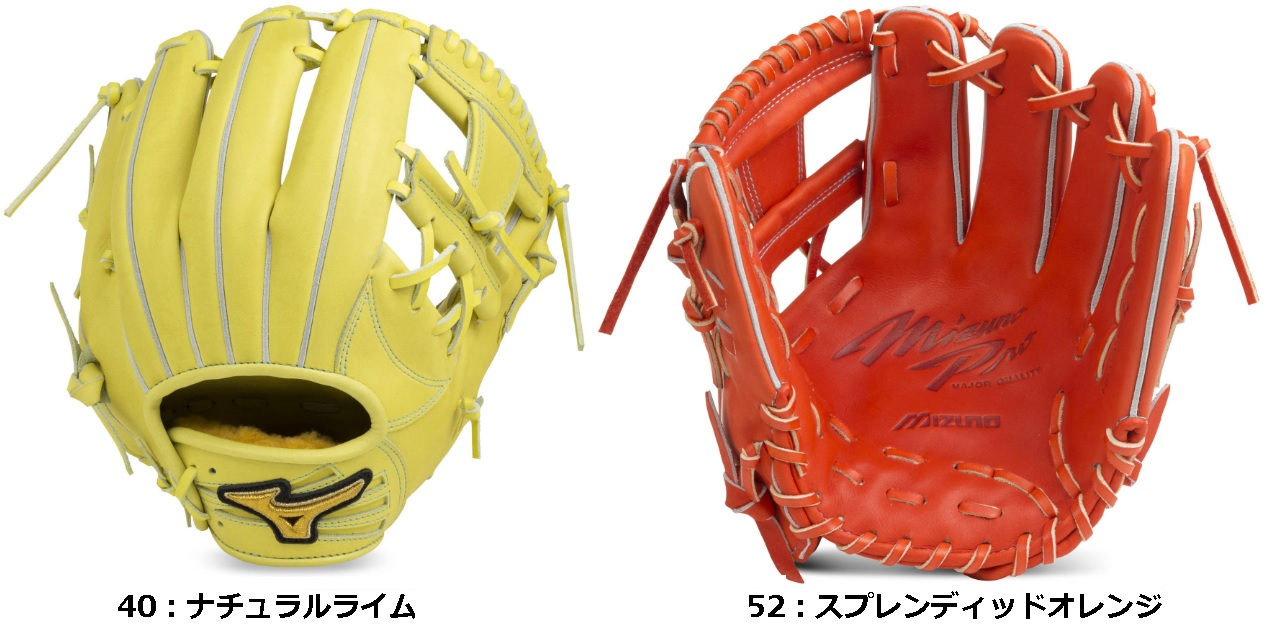 【Mizuno Pro~ミズノプロ】野球硬式用グラブ<フィンガーコアテクノロジー 硬式用【坂本型:サイズ9】>硬式内野手用グラブ/FOR HARD BALL<40:ナチュラルライム/右投用>