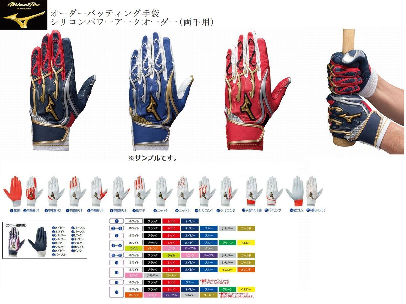 ORDER~オーダー~【Mizuno Pro~ミズノプロ】野球 ソフトボールバッティンググローブバッティンググラブバッティング手袋<シリコンパワーアークオーダー【両手用】>(サイズ:21~28 cm)[スムースシープ/型押しシープ]日本製