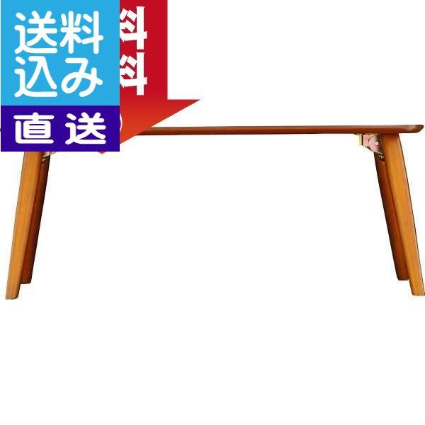 【直送/送料無料】テーブル(折れ脚式)(ブラウン)〈VT4090DBR〉(co) 内祝い お返し プレゼント 自家消費【直送】 ギフト ランキング