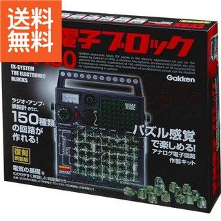 【誠実】 【送料無料】学研電子ブロック EX150〈83003〉(oe) 内祝い お返し プレゼント 自家消費【60s】 ギフト ランキング, GlassGallery Is fef575c9