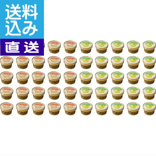 【生活応援セール】【直送/送料無料】いつもありがとう北海道メロンアイスクリームセット(50個)〈1003ー070018AYL〉 内祝い お返し プレゼント 自家消費【直送】 入学 入園 内祝い ランキング(bo)