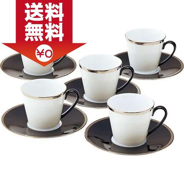 【送料無料】ビギン コーヒー碗皿5客セット〈26460〉(ae) 内祝い お返し プレゼント 自家消費【60s】 お歳暮 ランキング