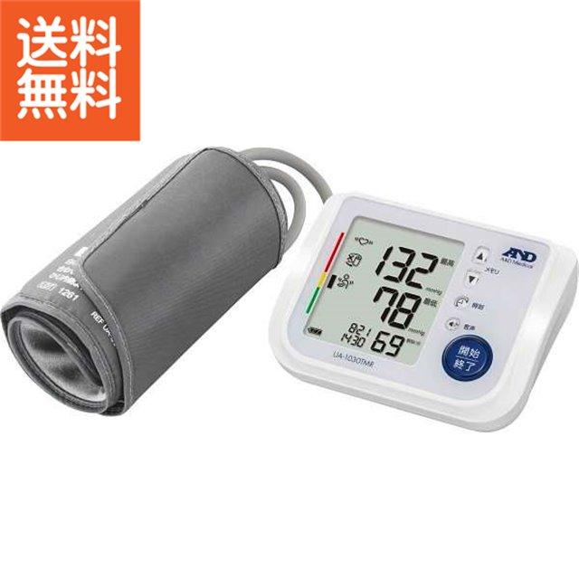 【送料無料】|エー・アンド・デイ 上腕式血圧計|〈UA-1030TMR〉【60s】(ae) 内祝い お返し プレゼント 贈り物 プレゼント ギフト ランキング
