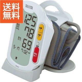 【送料無料】|タニタ 上腕式血圧計|〈BP‐523〉【60s】(ae) 内祝い お返し プレゼント 贈り物 プレゼント ギフト ランキング