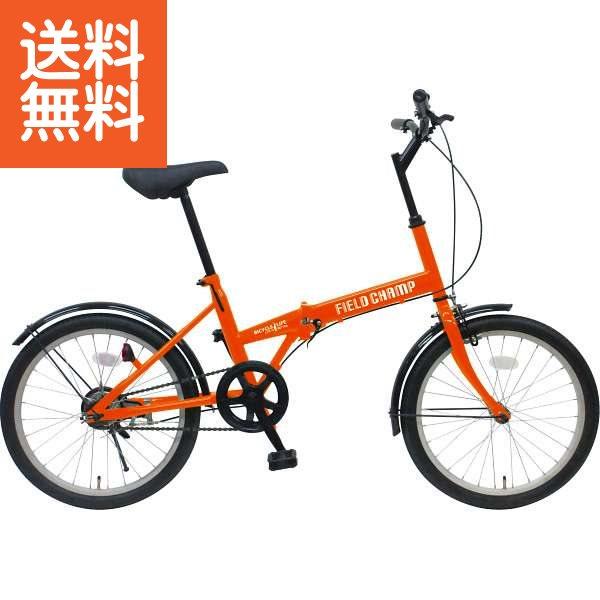 【直送/送料無料】フィールドチャンプ 20型折りたたみ自転車〈MG-FCP20〉(be) 内祝い お返し プレゼント 自家消費【直送】 成人内祝い 成人祝い ランキング