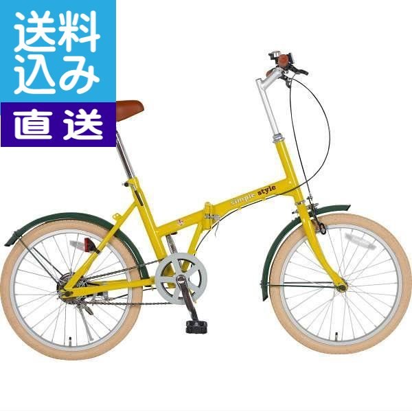 【直送/送料無料】シンプルスタイル 20型折りたたみ自転車(ハーヴェストイエロー)〈SS-H20COL-HYL〉(co) 内祝い お返し プレゼント 自家消費【直送】 お歳暮 ランキング, おしゃれ年賀状とジュエリー夢工房:5b724697 --- monokuro.jp