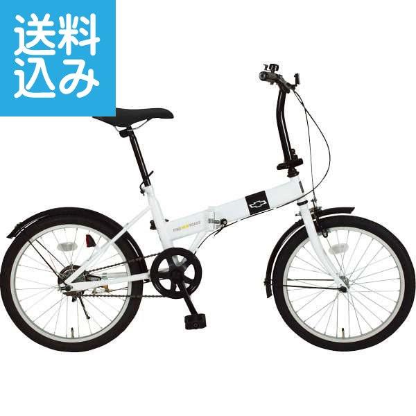 【直送/送料無料】シボレー 折りたたみ自転車(ホワイト)〈MG-CV20R〉(bo) 内祝い お返し プレゼント 自家消費【直送】