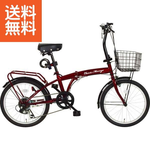 【直送/送料無料】クラシックミムゴ 20型折りたたみ自転車〈MG-CM206〉(be) 内祝い お返し プレゼント 自家消費【直送】