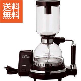 【生活応援セール】【送料無料】|ツインバード サイフォン式コーヒーメーカー|〈CM-D854BR〉【100s】(bo) 内祝い お返し プレゼント 自家消費