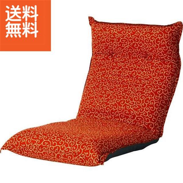 【送料無料】唐草柄低反発リクライニング座椅子(レッド)〈ST-2001K-RE〉(co) 内祝い お返し プレゼント 自家消費【sd】 お歳暮 ランキング