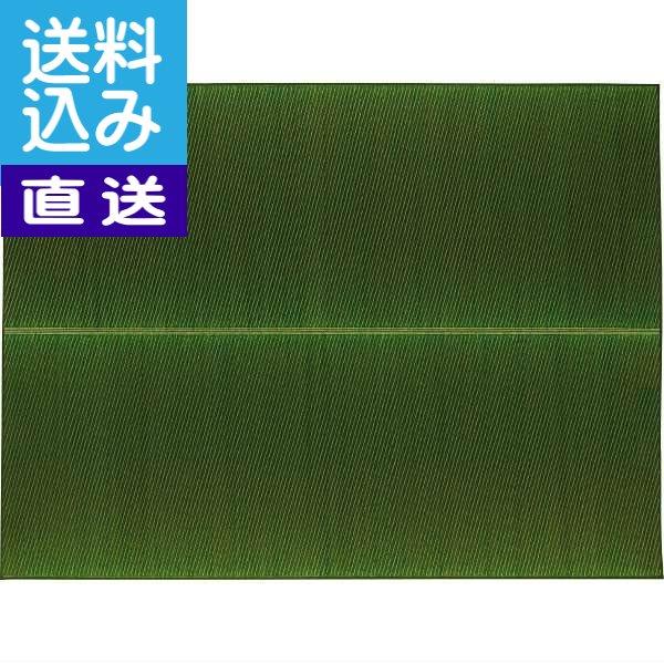 【生活応援セール】【直送/送料無料】日本製 IGUSAラグ<ソリッド>(グリーン)〈Fソリッド191GN〉 内祝い お返し プレゼント 自家消費【直送】 成人式 成人内祝い 成人祝い ランキング(bo)