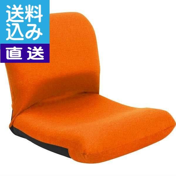 【直送/送料無料】背中を支える美姿勢座椅子(オレンジ)〈背中 CBC-313 OR〉 内祝い お返し プレゼント 贈り物 プレゼント 成人式 成人内祝い 成人祝い ランキング【直送】 成人式 成人内祝い 成人祝い ランキング(bo)