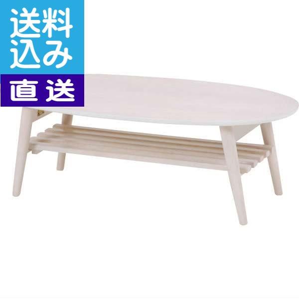 【直送/送料無料】折れ脚テーブル(ホワイトウォッシュ)〈MT-6922WS〉(co) 内祝い お返し プレゼント 自家消費【直送】 ギフト ランキング