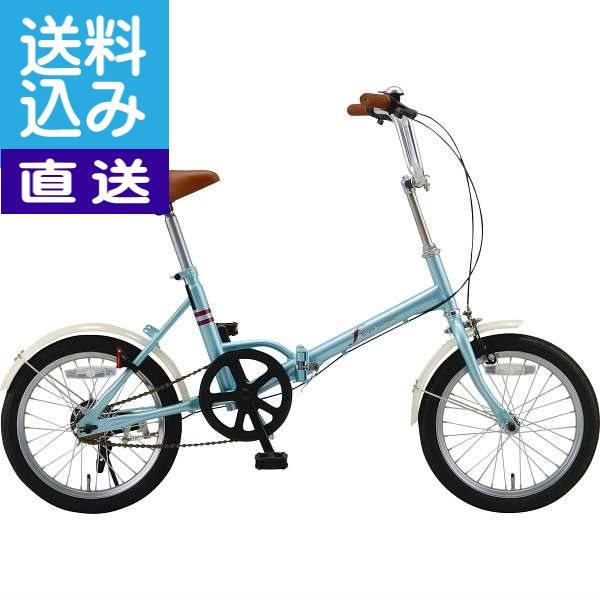 【直送/送料無料】エフ 16型折りたたみ自転車 ワイヤーロックセット(アクアブルー)〈FF-Y16+PB-L2/〉(co) 内祝い お返し プレゼント 自家消費【直送】 ギフト ランキング