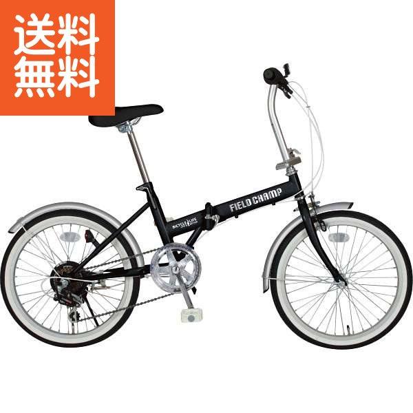 【直送/送料無料】フィールドチャンプ 20型折りたたみ自転車〈MG-FCP206〉(ce) 内祝い お返し プレゼント 自家消費【直送】 お年賀 ランキングss