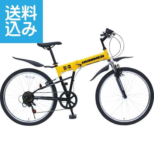 【直送/送料無料】ハマー 26型 折りたたみ自転車〈MG-HM266E〉(co) 内祝い お返し プレゼント 自家消費【直送】 ギフト ランキング