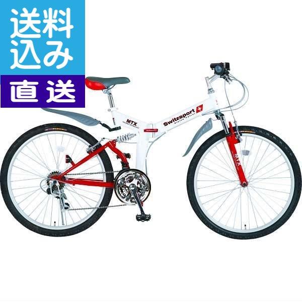 【直送/送料無料】スウィツスポート 26型 折りたたみ自転車(LEDライト付)〈SWーMA26L/PBーR8〉 景品 プレゼント お祝い 誕生日祝い 自家消費にも