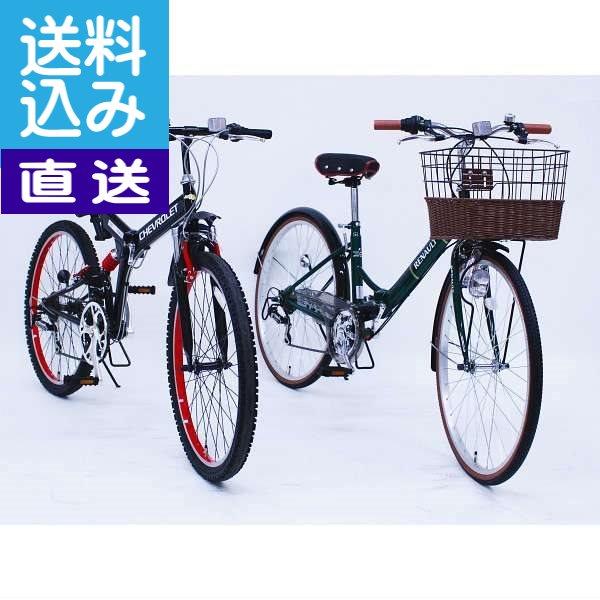 【直送/送料無料】26型 折りたたみ自転車 2台セット〈MG-RC〉(be) 内祝い お返し プレゼント 自家消費【直送】 お歳暮 ランキング
