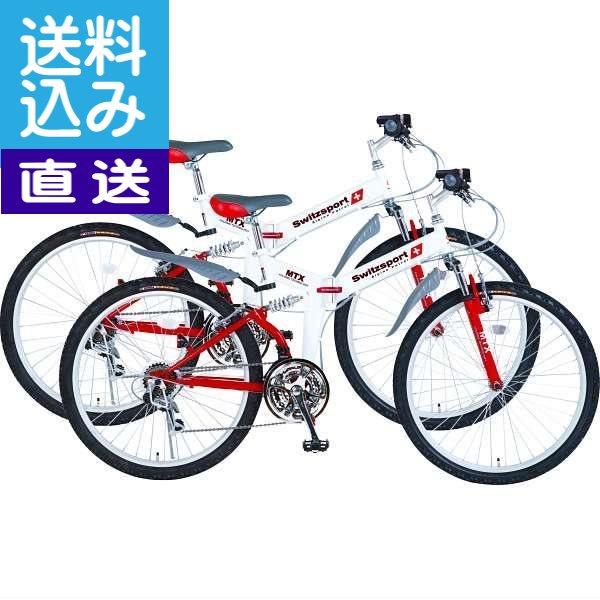 【直送/送料無料】スウィツスポート 26型折りたたみ自転車 2台組〈SW-MA26L/PB-R8(×2)〉(co) 内祝い お返し プレゼント 自家消費【直送】 成人内祝い 成人祝い ランキング