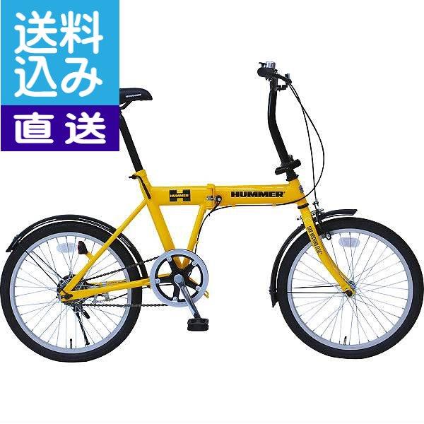 【送料込み/直送】ハマー20型折りたたみ自転車 イエロー〈MG-HM20G〉【直送】(ae)