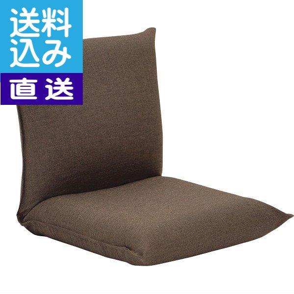 【送料込み/直送】産学連携 コンパクト座椅子2≪ブラウン≫〈コンパクト2 BR〉 座椅子/プレゼント 贈り物 自分への贈り物 [WーF](ce)