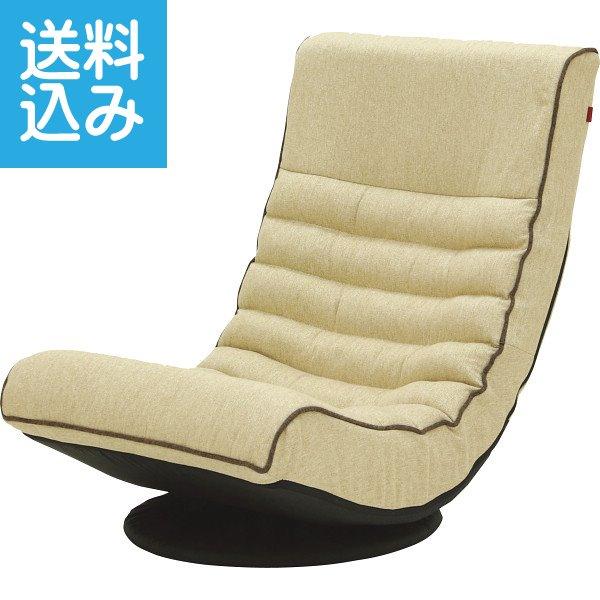 【送料込み/直送】リラックスチェア≪ベージュ≫〈83-851〉 座椅子/プレゼント 贈り物 自分への贈り物 [W-F](ce)