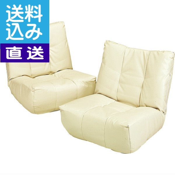 【送料込み/直送】座椅子 ローマ2個組≪アイボリー≫〈SH0206(2P)IV〉 座椅子/プレゼント 贈り物 自分への贈り物 [WーF](ce)
