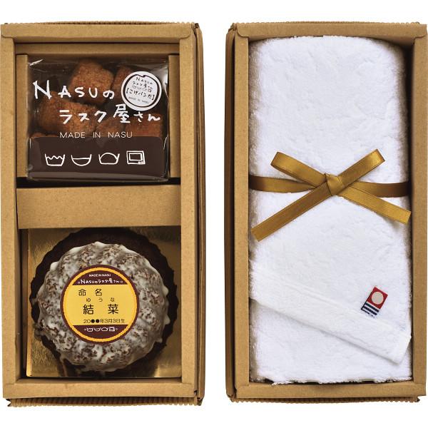 NASUのラスク屋さん 焼き菓子&今治タオル詰合せ(お名入れ)〈S-25T〉 ギフトセット/出産内祝い 内祝い お返し 快気祝い 新築内祝い 引き出物 法事 香典返し [W-TE](bo)