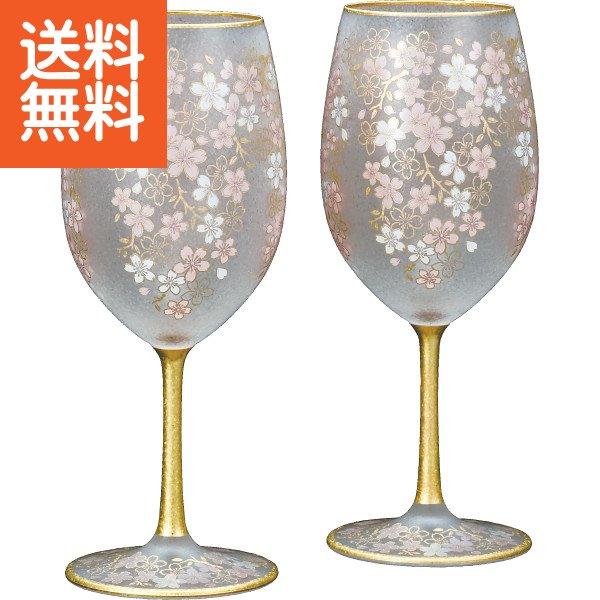 【送料無料】エルドラード サクラ ペアワイン〈S6110〉 ワイングラス/出産内祝い 内祝い お返し 快気祝い 新築内祝い 引き出物 法事 香典返し [W-SO](co)