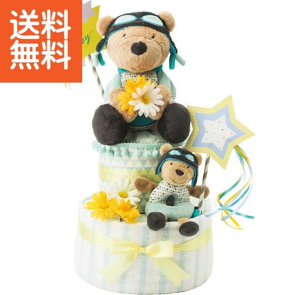 【送料無料】ダイパーケーキ スターベア〈GFDC044〉 ギフトセット/出産祝い お祝い プレゼント 贈り物 自分への贈り物 [W-TE](oe)