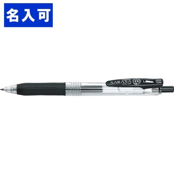 150個一括/送料無料 ゼブラ サラサクリップボールペン(0.5mm)/黒〈JJ15-BK〉|ギフトセット|販売促進商品 販促 景品 イベント用品 法人ギフト 賞品 低額ギフト