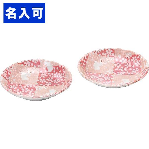 30個一括/送料無料 市松桜 ペア小皿〈G‐826〉 ギフトセット 販売促進商品 販促 景品 イベント用品 法人ギフト 賞品 低額ギフト