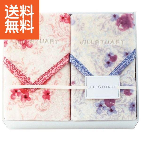 【送料無料】|JILL STUART ポリエステル毛布2枚セット|〈2247ー00328〉[WーF](ae)寝具 引き出物 出産内祝い ギフト
