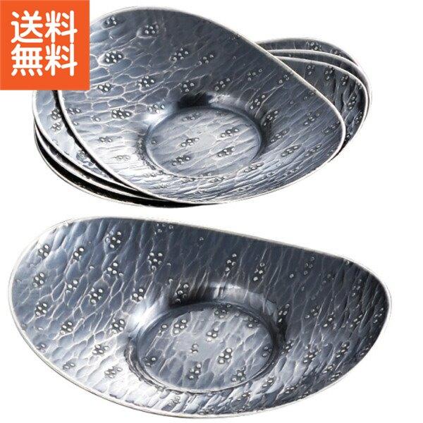 【送料無料】|伝統工芸 槌起 金属加工茶托玉露用小判形(5枚組)|〈Ag-30〉茶器 記念品 お祝い 御礼 叙勲祝い 叙勲記念 高額記念品