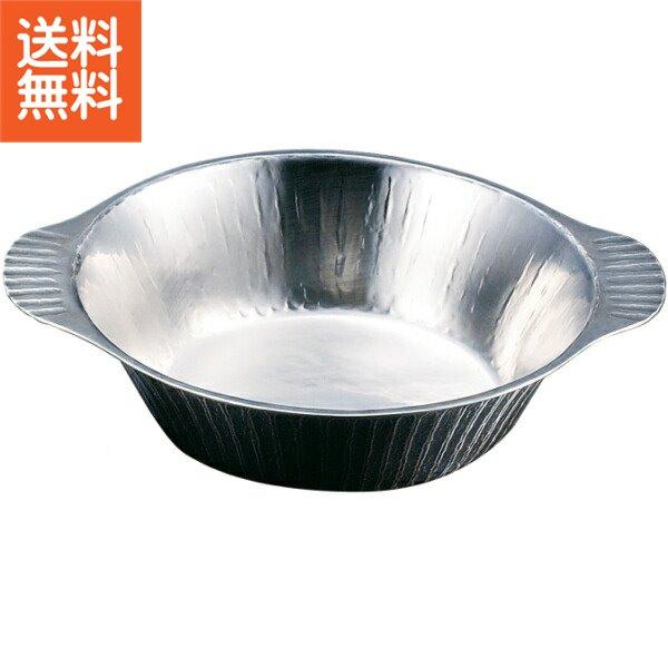 【送料無料】伝統工芸 槌起 金属加工湯豆腐・寄せ鍋18〈Ag-5〉鍋 記念品 お祝い 御礼 叙勲祝い 叙勲記念 高額記念品
