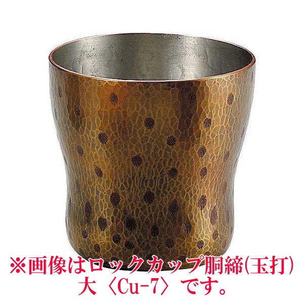 【送料無料】伝統工芸 槌起 金属加工ロックカップ胴締(玉打)小〈Cu-11〉酒器 記念品 お祝い 御礼 叙勲祝い 叙勲記念 高額記念品