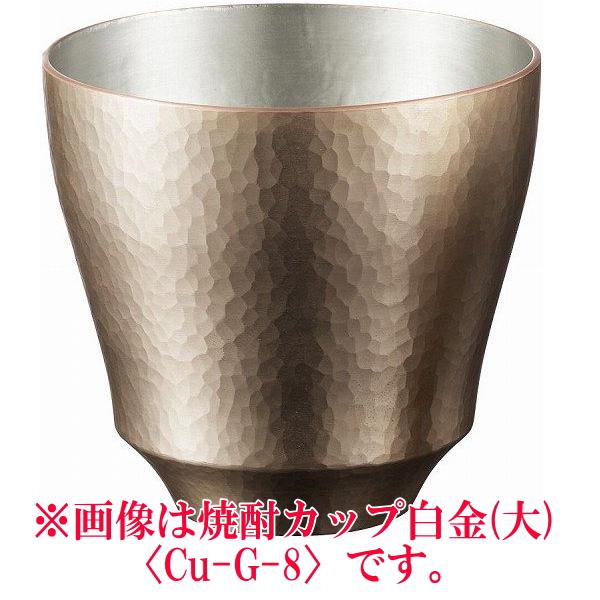 【送料無料】|伝統工芸 槌起 金属加工焼酎カップ白金(小)|〈Cu-G-6〉酒器 記念品 お祝い 御礼 叙勲祝い 叙勲記念 高額記念品