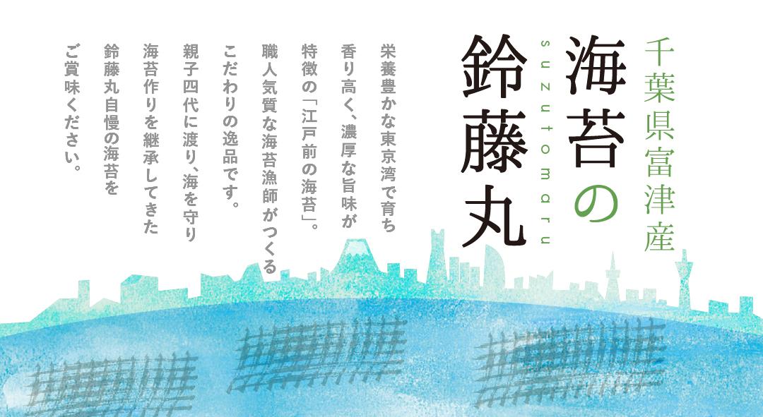 海苔の鈴藤丸:当店は千葉県富津産の海苔の生産者直販サイトです。